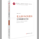 党支部书记及委员工作规程与方法(2020版)