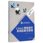 Linux网络操作系统配置与管理