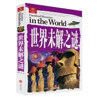 世界未解之谜(囊括科普百科、历史故事、智力开发、未解之谜等多个门类,以先进的教育理念、高品质的实景图片、海量的信息流、
