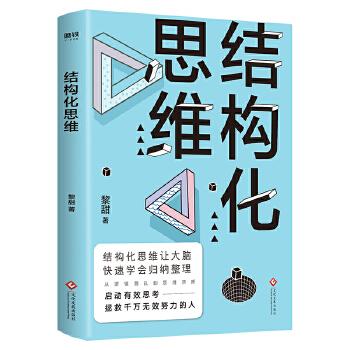 结构化思维(pdf+txt+epub+azw3+mobi电子书在线阅读下载)