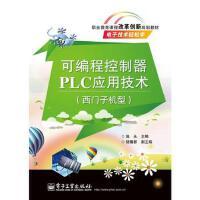 可编程控制器PLC应用技术(西门子机型) 施永 电子工业出版社