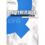 e时代财务管理(第3版)(财务总监丛书)