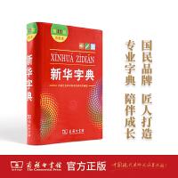 新华字典(第12版)(双色本)  中国社会科学院语言研究所 编修  商务印书馆