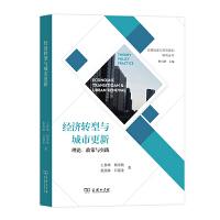 经济转型与城市更新――理论、政策与实践(交通地理与空间规划研究丛书)商务印书馆
