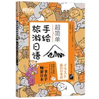 新东方 超简单手绘旅游日语