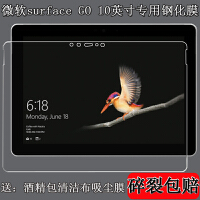 微软Surface Go钢化膜玻璃膜二合一平板电脑10英寸屏幕保护膜贴膜