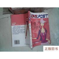 【二手旧书8成新】爱情收不到讯号:LOVEPOST