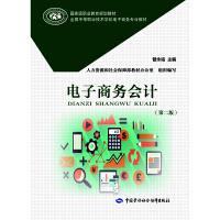 电子商务会计(第二版)