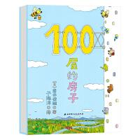 100层的房子 北京科学技术出版社