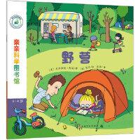 亲亲科学图书馆(第6辑):野营 史黛芬妮・勒迪 妮尼 张苗 上海文化出版社