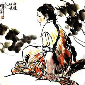 """已故人物画泰斗,""""浙派人物画""""代表之一,人民币*画像创作者刘文西(新疆姑娘)57"""