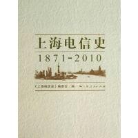 上海电信史