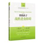 帮助孩子战胜进食障碍(心理自疗课丛书)