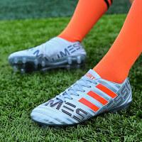 足球鞋男成人比赛球鞋皮足儿童碎钉训练鞋中小学生男女童tf