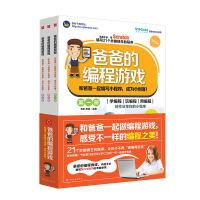 scratch少儿游戏趣味编程爸爸的编程游戏3册 儿童编程入门Scratch 3.0编程真好玩 儿童创客教育计算机程序