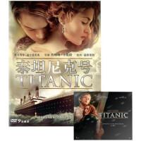 电影 泰坦尼克号 盒装 2DVD D9含花絮 铁达尼号 送限量海报