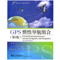 GPS惯性导航组合(第2版) (美)格雷沃尔,陈军 电子工业出版社