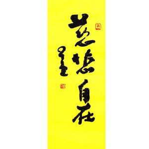 当代著名佛教大师星云书法(慈悲自在)26