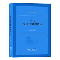 中国海事法案例精读(中国法律丛书)陈惠明 主编 宁波海事法院 编著 商务印书馆