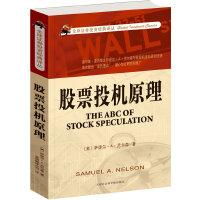股票投机原理