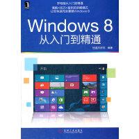 Windows 8从入门到精通(革命性的改变!WIN8来袭!!一分钟快速掌握win8操作秘笈!!)