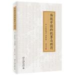 传统中国的犯罪与刑罚:以《水浒传》为素材