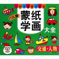 儿童蒙纸学画大全--交通人物 儿童美术教育研发组著 明天出版社