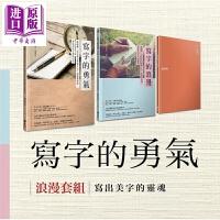 【中商原版】写字的勇气 浪漫套组:《写字的勇气》+《写字的浪漫》,加赠《iWrite手记书》