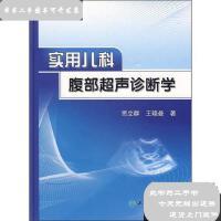 【二手正版9成新】实用儿科腹部超声诊断学 /贾立群 人民卫生出版社