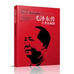 毛泽东传 名著珍藏版(插图本)(国外毛泽东研究译丛)