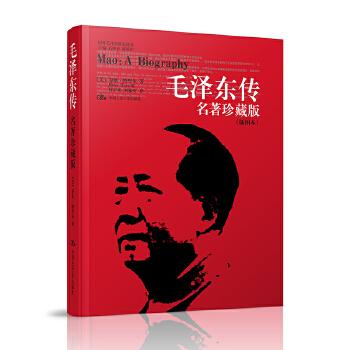 毛泽东传 名著珍藏版(插图本)(国外毛泽东研究译丛) 学校推荐购买!销量过百万!内容更忠实原著,增加多幅精美珍贵的照片。