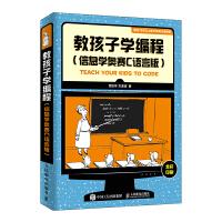 教孩子学编程 信息学奥赛C语言版