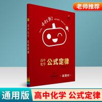 小红书 高中化学公式定律