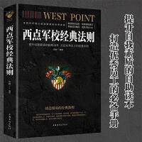 西点军校经典法则书籍 正版 22条军规 送给男孩的 励志成长书籍培养经营卓越人生提升自我素质打造优秀员工的必备手册成功励