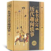 全民阅读-《一本书读完历代趣闻》超值精装典藏版