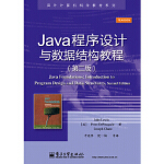 Java程序设计与数据结构教程(第二版) John Lewis(J. 刘易斯) Peter DePasquale(P.