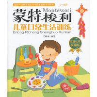 蒙特梭利――儿童日常生活训练