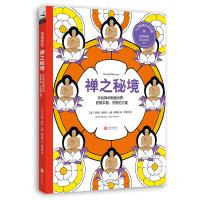 创意涂色・禅之秘境:手绘禅学智慧世界,获取平静、沉思的力量