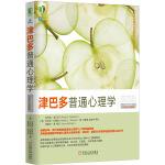 津巴多普通心理学(原书第7版・DSM-5升级版・全彩)
