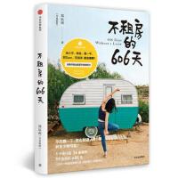 不租房的606天 郑辰雨(苹果姐姐) 中信出版社