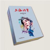 上海故事2020年合订本上下 期刊杂志