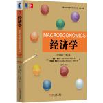 经济学(宏观部分・英文版)