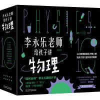李永乐老师给孩子讲物理全10册 这就是物理可怕的科学百科全书玩转科学小学生课外阅读科普小升初 5-12岁儿童三四五六年级