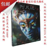 正版包邮蓝光碟阿凡达3d蓝光电影蓝光碟片高清蓝光dvd电影3D碟片