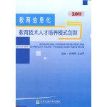 教育信息化与教育技术人才培养模式创新 徐福荫王志军 北京交通大学出版社