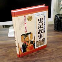 全民阅读-《史记故事》超值精装典藏版
