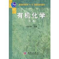 【正版二手书9成新左右】有机化学 第二版9787030185310
