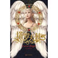 【正版二手书9成新左右】塔罗天使:随书附赠塔罗牌及说明书9787510402937