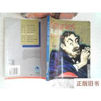 【旧书8成新】世界人物画传:英汉对照凯恩斯
