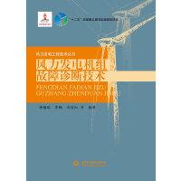 风力发电机组故障诊断技术(风力发电工程技术丛书)